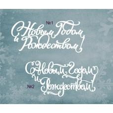 """Надпись """"С Новым Годом и Рождеством! """""""