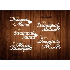 Многоуровневая надпись имена
