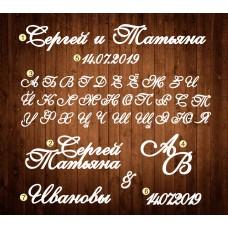 Надписи в шрифте №1